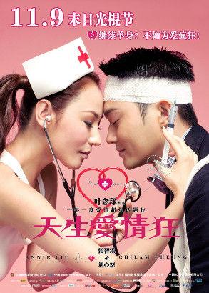 天生愛情狂 (Natural Born Lovers) 3