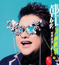 韩红2012澳门演唱会
