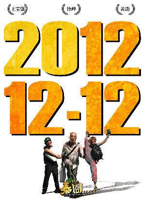 《泰�濉诽岬�12.12海报