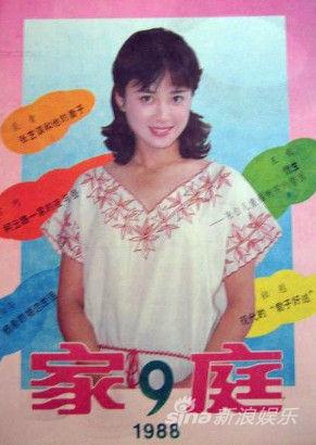 【杂志】1988家庭-傅艺伟