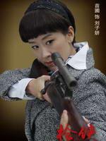 苗圃饰刘子妍