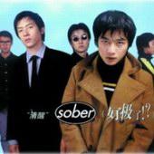 最具里程碑意义的专辑清醒乐队《好极了!?》1997