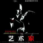 《艺术家》2011年12月28日上映