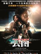 《云图》1月31日公映 134分钟