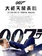 《007:大破天幕杀机》1月21日公映 143分钟