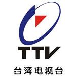 台视(台湾电视公司)
