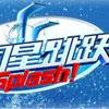 《中国星跳跃》官方微博