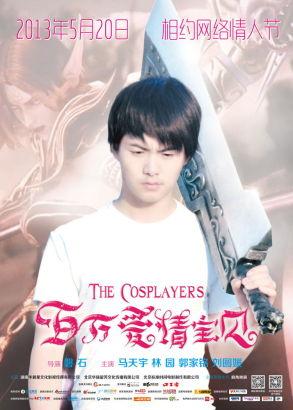 《百万爱情宝贝》人物海报马天宇