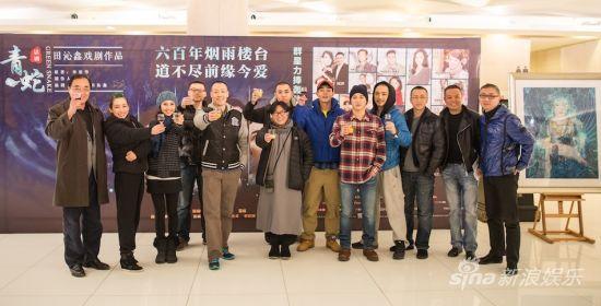 《青蛇》剧组举杯共庆北京首演成功