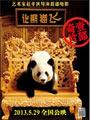 《让熊猫飞》/儿童剧情片/推荐指数:★★