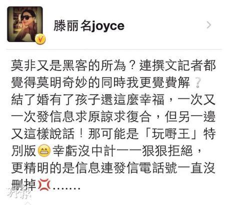 滕丽名昨晚(6月15日)忍不住在微博斥已为人夫的旧爱仍发短讯求复合。