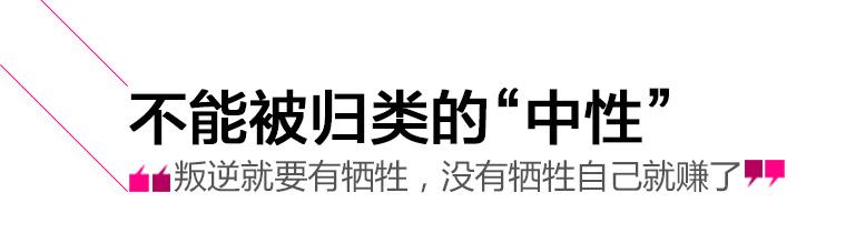 叛逆李宇春