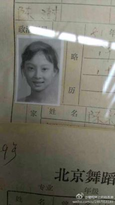 陳數學生證