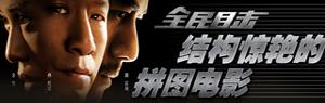 """《全民目击》:结构惊艳的""""拼图电影"""""""