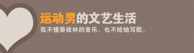 锦荣运动男