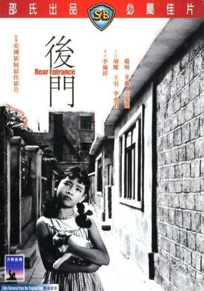 电影《后门》海报