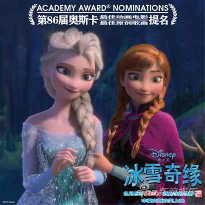 《冰雪奇緣》獲奧斯卡2項提名