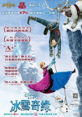 《冰雪奇緣》榮譽海報
