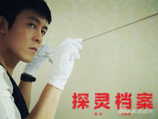 陈冠希主演的《探灵档案》(大图)被认为是视频网站自制剧尝试尺度大小的试水之作