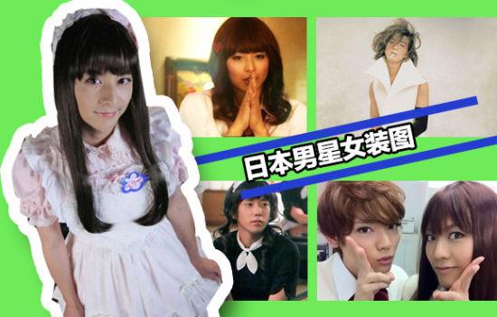 日本男星女装