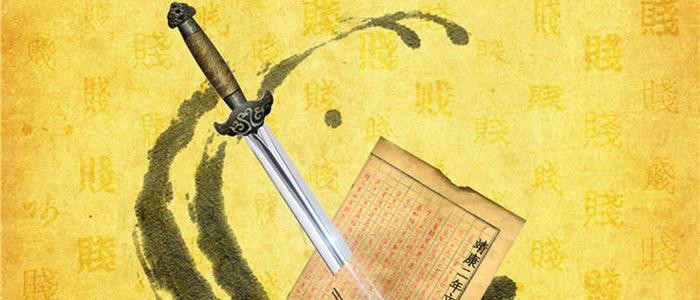 江湖论剑实录