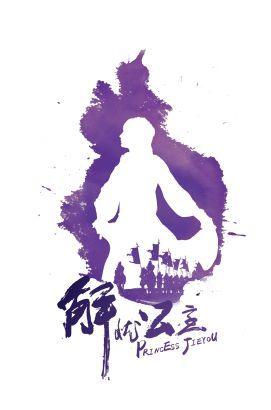 概念海报紫色版