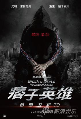 《痞子英雄2》先导海报