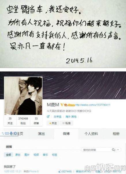 偶合的是,吴亦凡、鹿晗都经过微博证明本人的归队音讯。