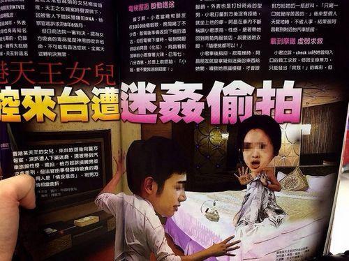 图片翻摄自《周刊王》