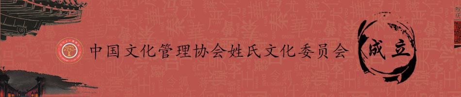 中国姓氏文化