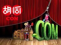 《胡同.com》闪亮六一 五大看点京韵浓