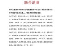 独家:张铁林两前任发联合声明 否认是小三