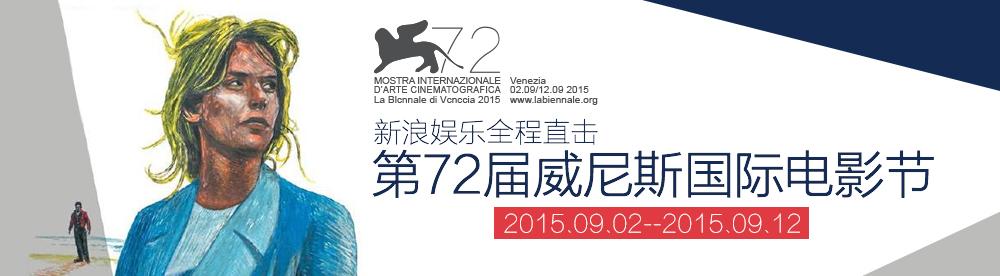 第72届威尼斯国际电影节