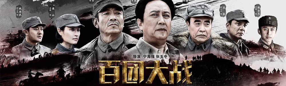 电影《百团大战》