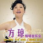 方琼独唱音乐会时间:3月28日地点:北京音乐厅