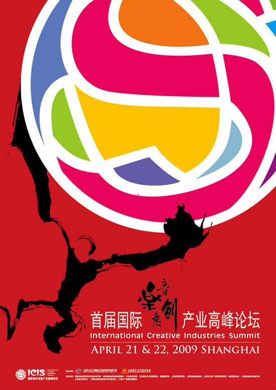 首届国际音乐创意产业高峰论坛海报出炉(图)