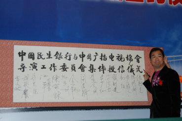 中国电视剧导演集体授信签约引业界震动(组图)