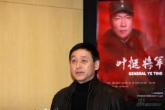 实录:大型电视连续剧《叶挺将军》首映式