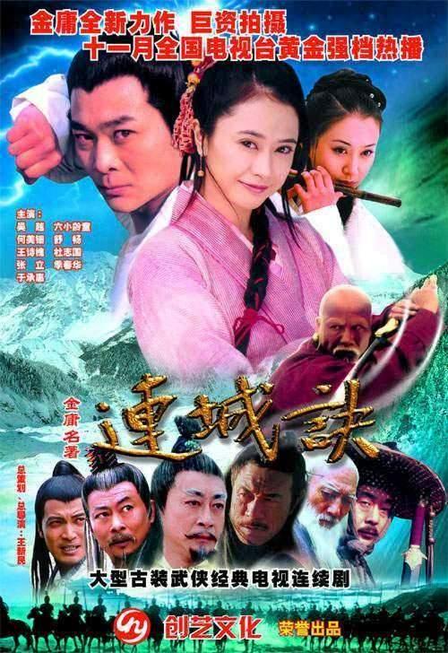 资料图片:电视剧《连城诀》海报(2)