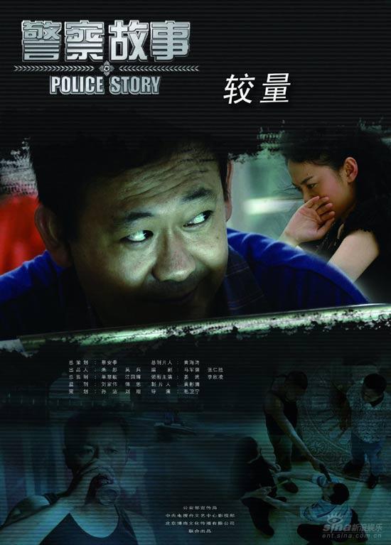 资料图片:电视剧《警察故事》精彩海报(1)
