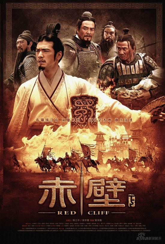 [中国][动作][赤壁下:决战天下][DVD-RMVB/603M][国语中字][09最新大片] - leexzbest - leexzbest的博客
