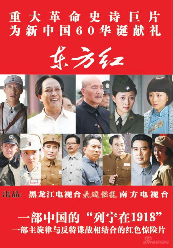 资料图片:电视剧《东方红》精美海报