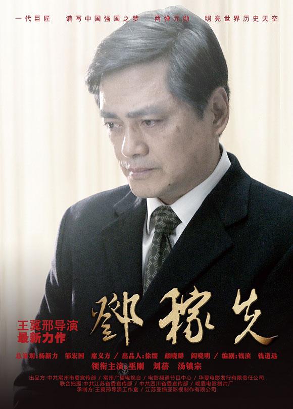 《邓稼先》亮相大学生电影节汤镇宗扮演杨振宁