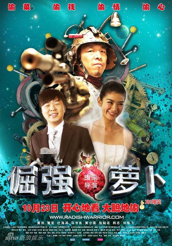 【09爆笑喜剧片《倔强萝卜 DVD正式版》】【快播高清观看 ...