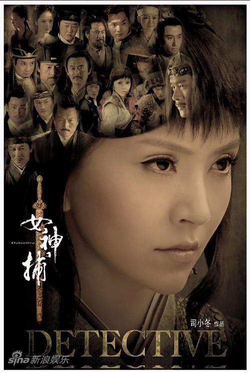 资料图片:电视剧《女神捕》精美海报(6)