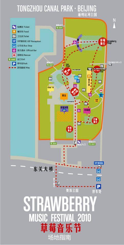 2010草莓音乐节场地图
