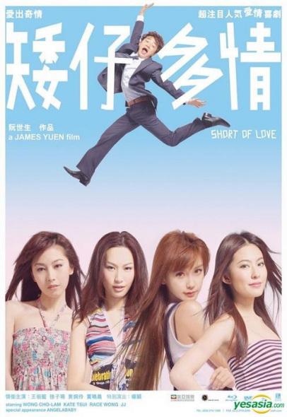 二月佳碟之《矮仔多情》:王祖蓝喜剧爱情花火