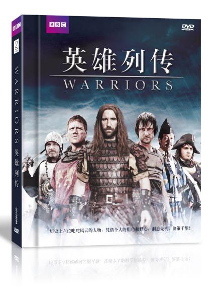 BBC《英雄列传》DVD引进发行追溯六大英雄生平