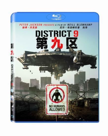 科幻精品《第九区》蓝光及DVD4月发行
