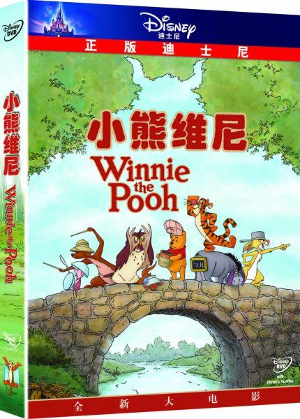 迪士尼经典动画片《小熊维尼》系列DVD发行